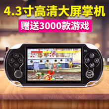 Cool boy PSP3000 game console handheld big screen Street