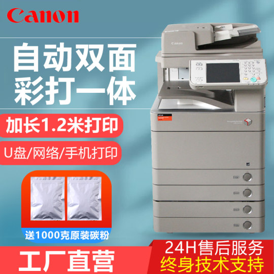 Canon copier a3 printing large commercial office high-speed color laser printer copier 5255