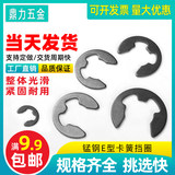Circlip retaining ring e card c type elastic GB896 shaft with opening card inner and outer ring card yellow black steel M1.2-M15
