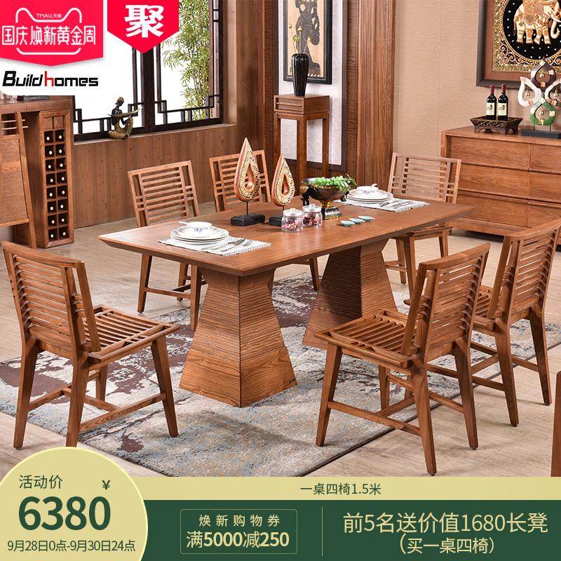 筑家東南亞風格家具實木餐桌椅組合新中式大戶型長方形餐臺檳榔色