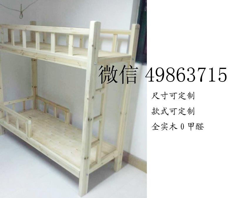 幼儿园双层床上下床儿童床小学生床实木床午托床宿舍双层床定制图片