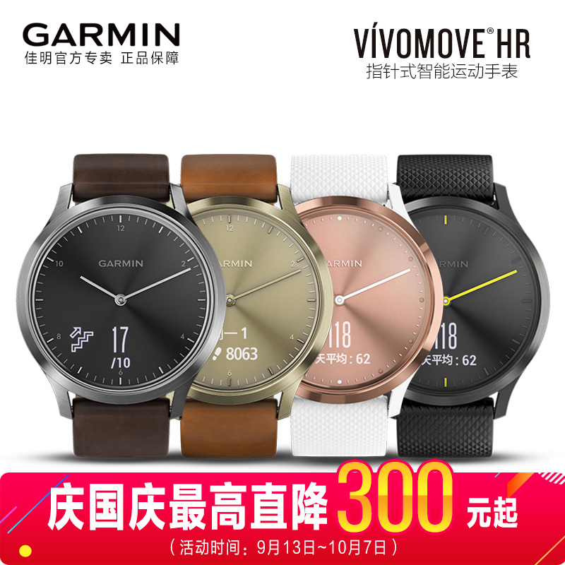 Garmin佳明vivomove HR光電心率智能時尚防水監測運動手表