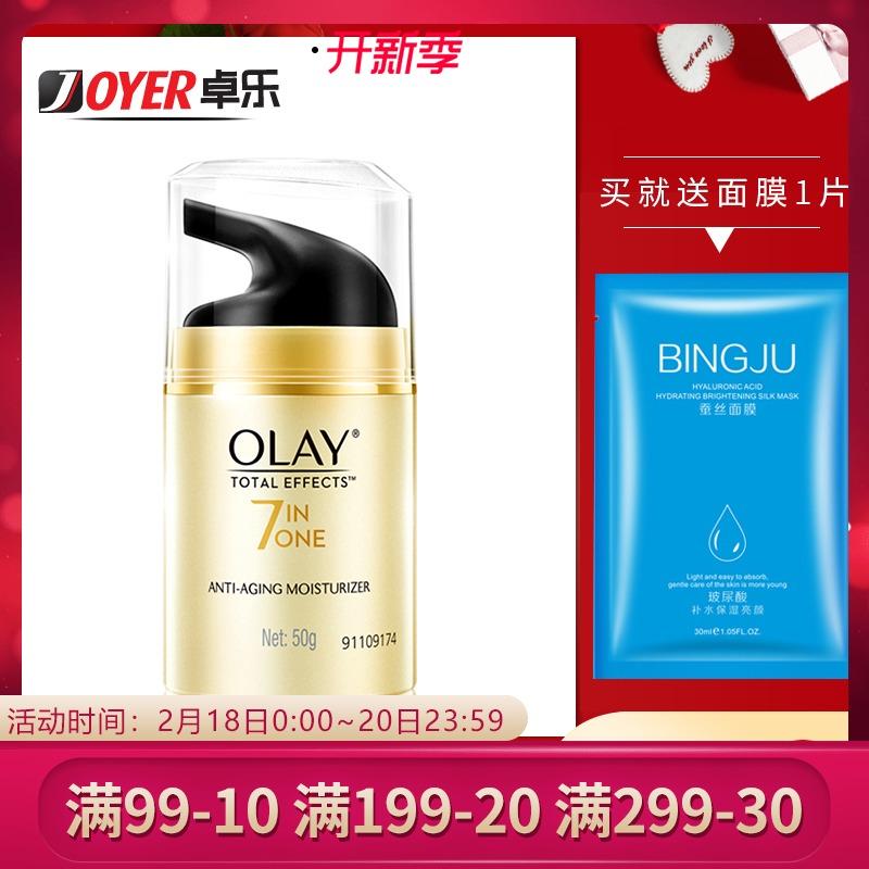 OLAY玉兰油多效修护霜50g 补水保湿霜美白提亮肤色提拉紧致护肤女