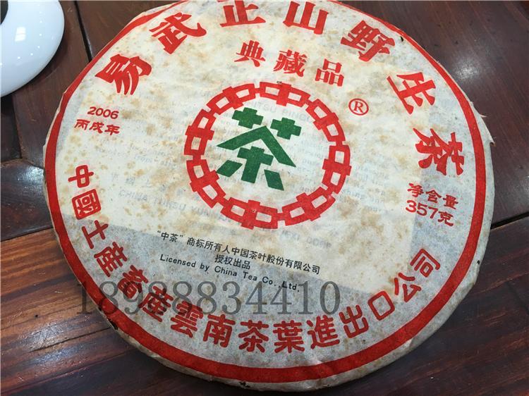 中茶2006年易武正中期生茶山野品380克生茶云南典藏普洱茶丙戌年