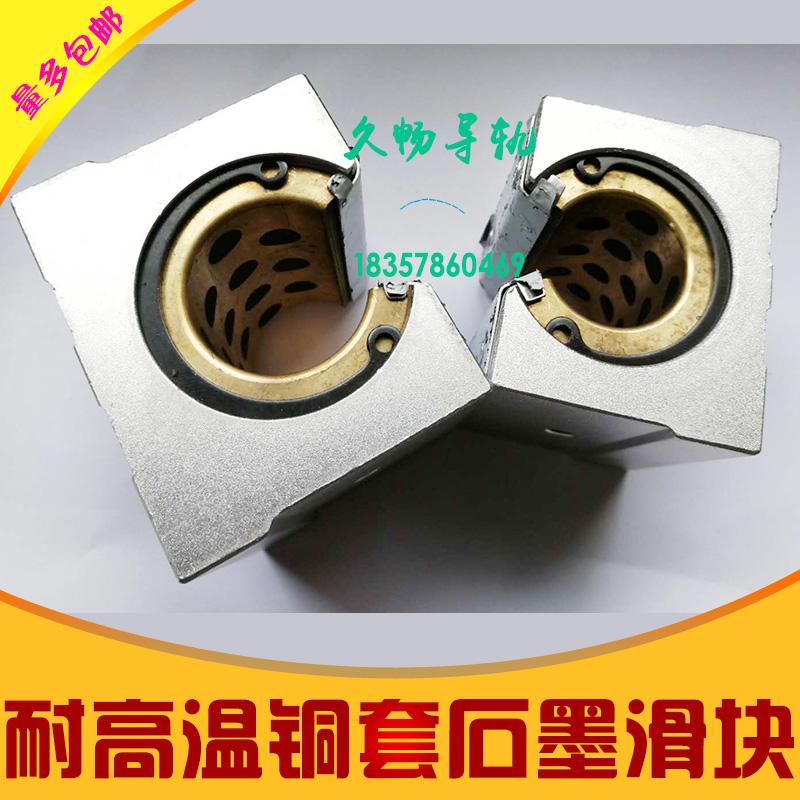 直线滑动单元支撑耐高温高热SBR圆柱直线导轨滑轨石墨铜套滑块(图6)