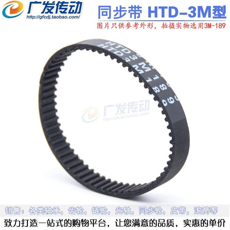 橡胶v橡胶皮带HTD3M-444/447/450/453/456/459/462/465节距3mm