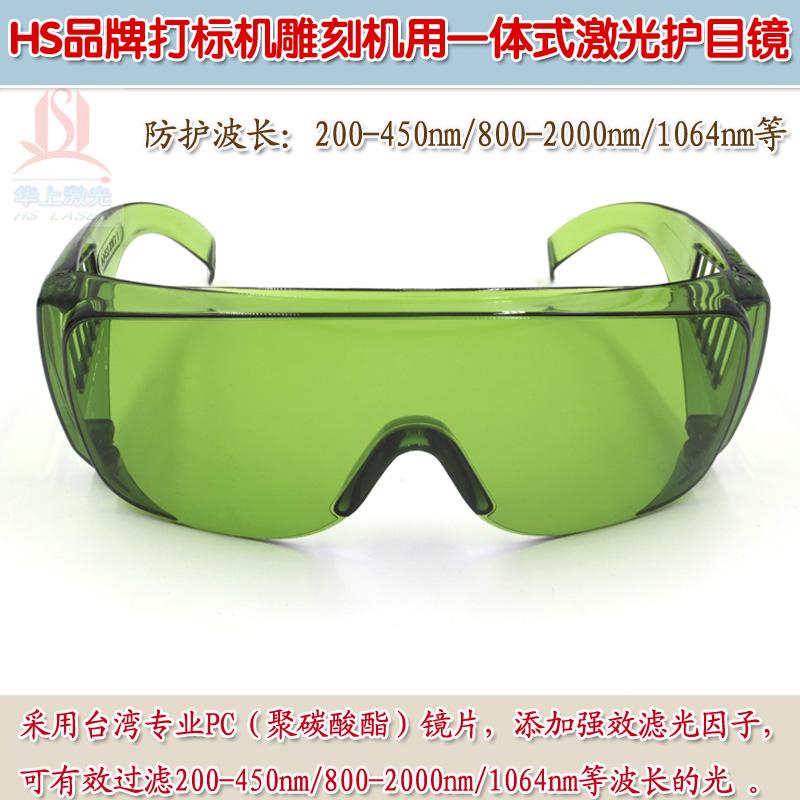 Цельная защита для глаз зеркало