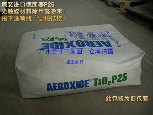Импортированный Degussa P25 Nano Titanium Dioxide P25 Фотокатализатор Сырье В дополнение к формальдегиду(Оплачиваемый)