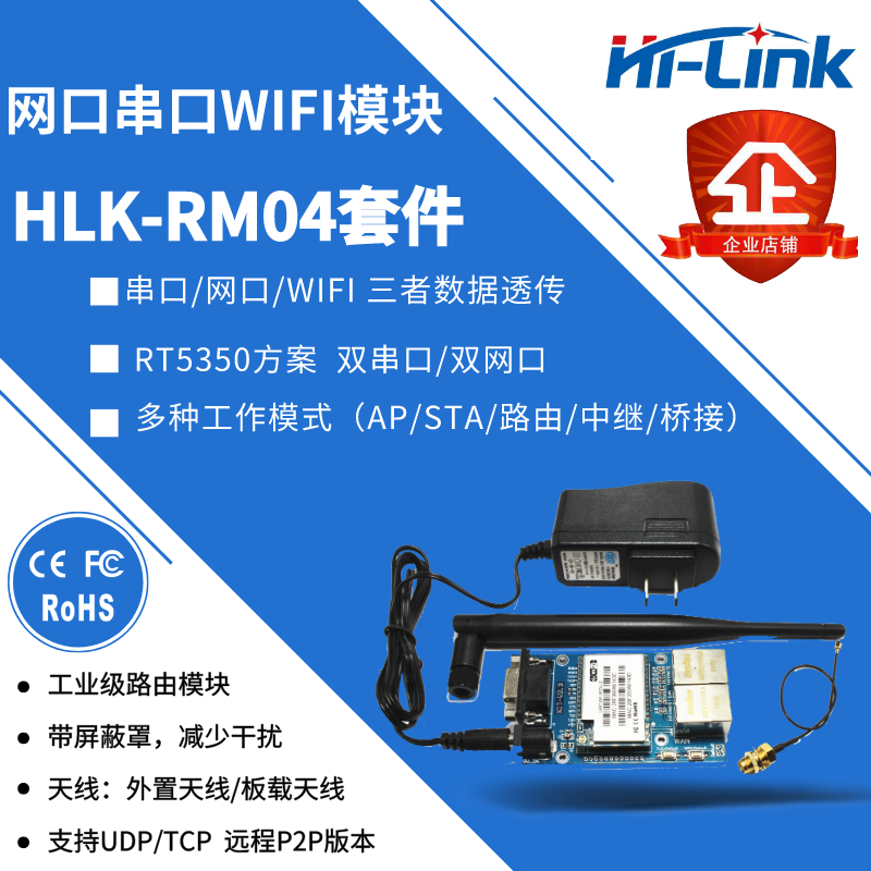 Hot-selling serial turn wifi Ethernet industrial-grade wireless module RM04 remote control Tmall Pokemon control