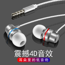 Metal subwoofer headset in-ear wire control belt wheat mobile phone general