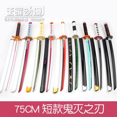 taobao agent Demon Slayer Blade Knife COS Kitchen Gate Tanjiro My Wife Zenyi Butterfly Ninja Tomioka Righteous God of Fire Kagura ABS Knife