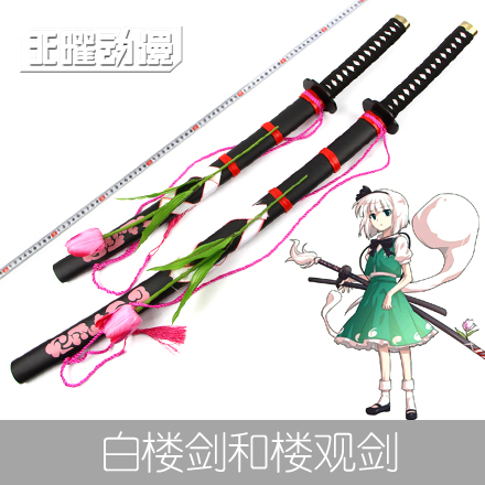Cosplay Oriental Project Anime cos đạo cụ Soul Demon Dream Bailou Jian và Lou Guanjian Woodwork - Cosplay