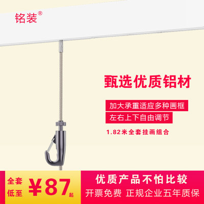 Mingzhuang painting device track living room adjustable slide hook hanging mirror line embedded buckle rail set gallery recommended