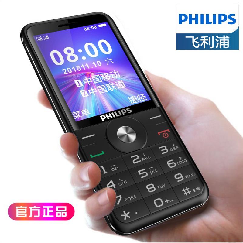 Philips/飞利浦 E183A老人机大屏大字大声老年机超长待机直板老年手机双卡双待按键老人学生备用手机_领取30.00元天猫超市优惠券