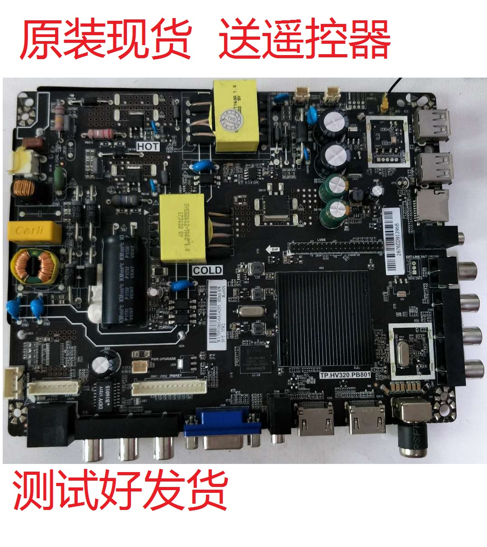 TP HV320 PB801乐华三合一主板通用TP HV310 PB801TP MS338 PB801