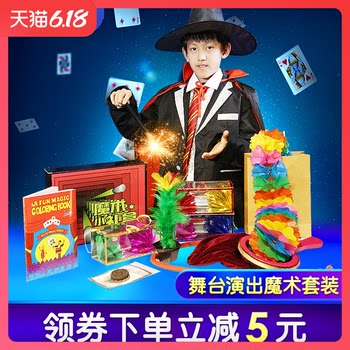 Kindergarten children's toy performance set stage magic props elementary school students simple change beginner gift box