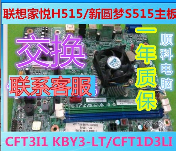 Основные функции Lenovo H515 / H425 / S515 / d315 / CFT3I / CFT3I1 панель новый Dream H515 g5005