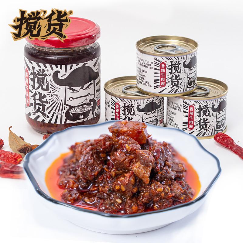 紫燕 搅货 牛肉酱 50g*8罐 双重优惠折后¥19.9包邮 香辣、卤香可选