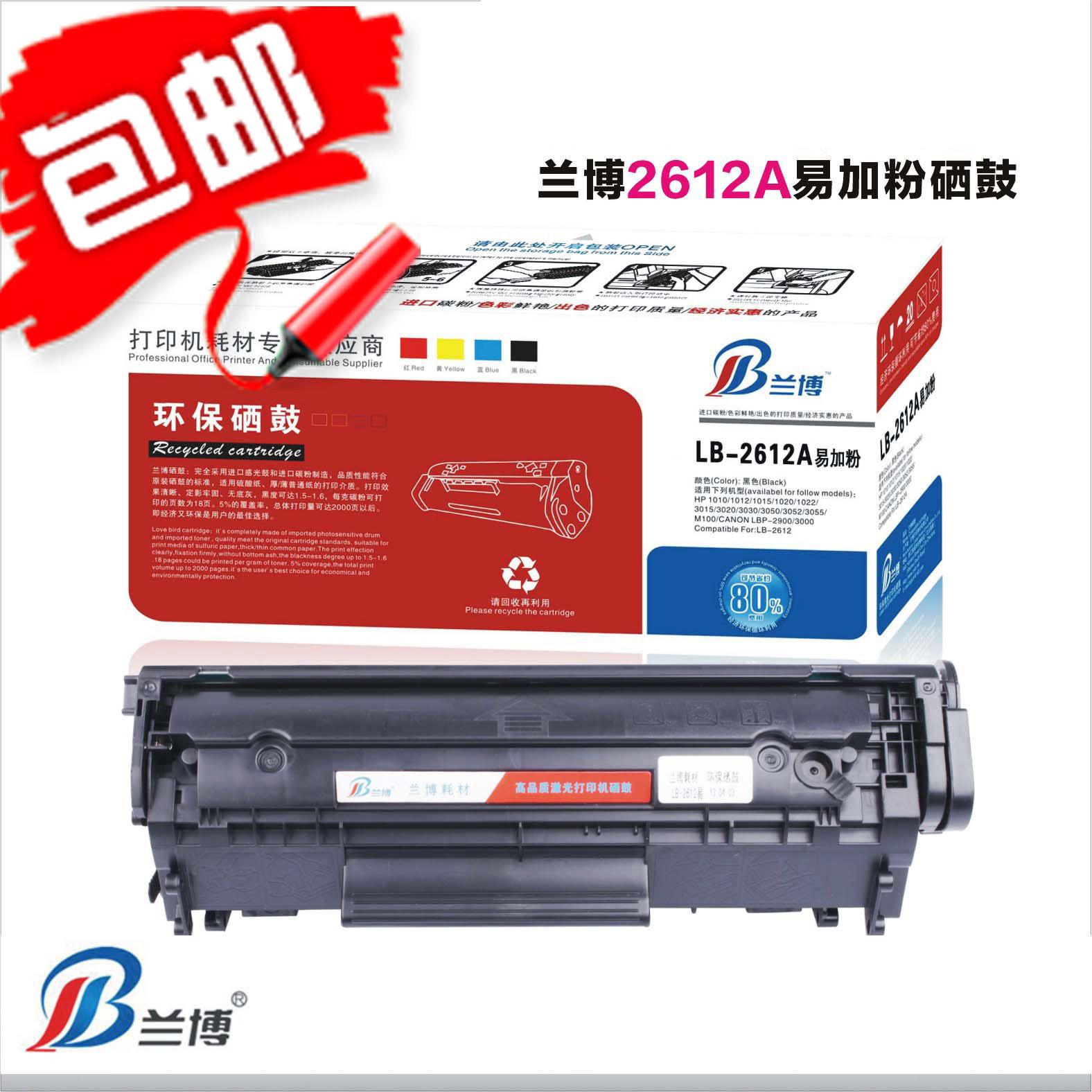 Тонер-картридж Rambo  HP12A 1010 2612A 1018 1005 HP1020