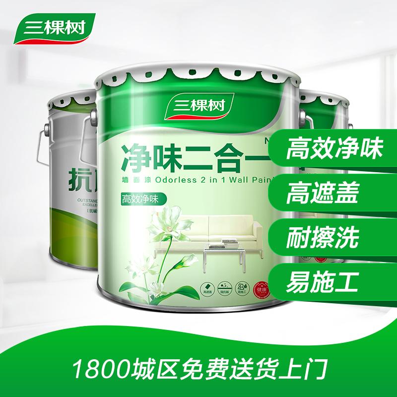三棵樹內墻乳膠漆健康+凈味二合一墻面漆大桶套裝白色油漆涂料
