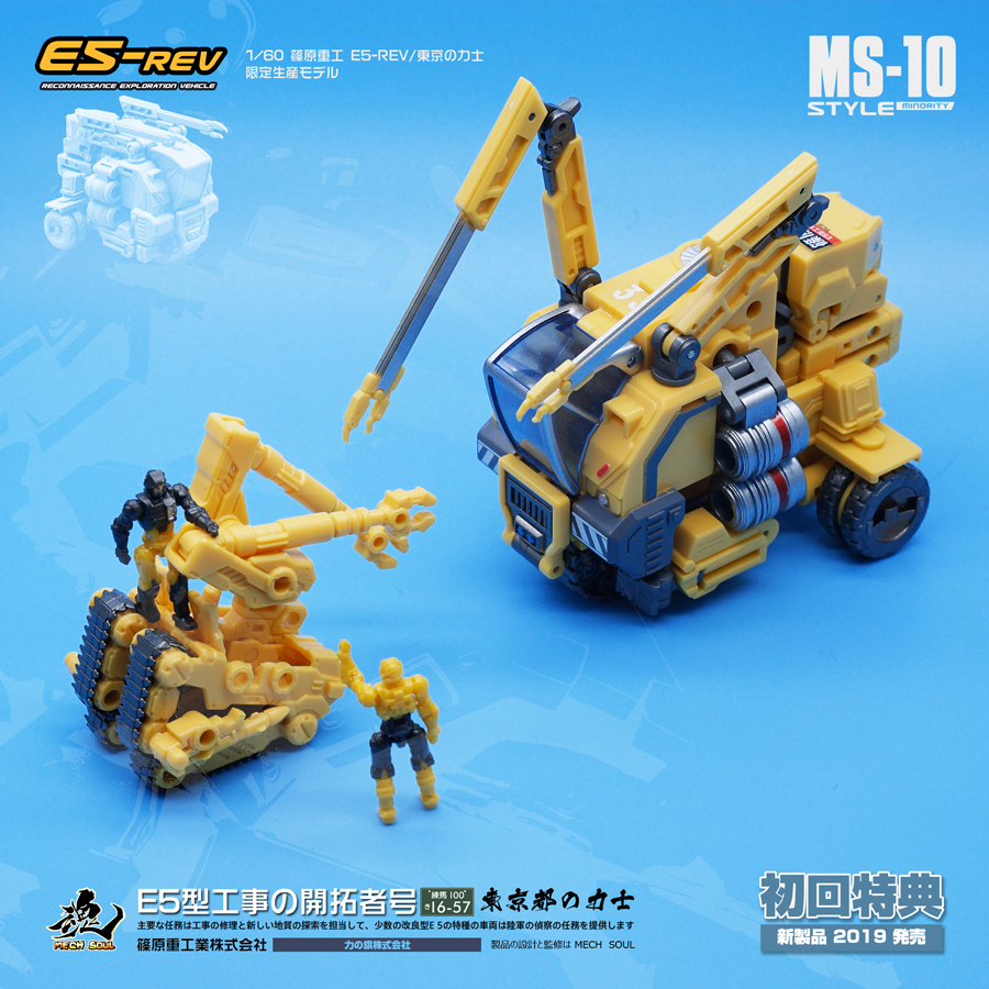 Transformers MFT MS-10 e5-rev multifunctional special tactical vehicle model toy