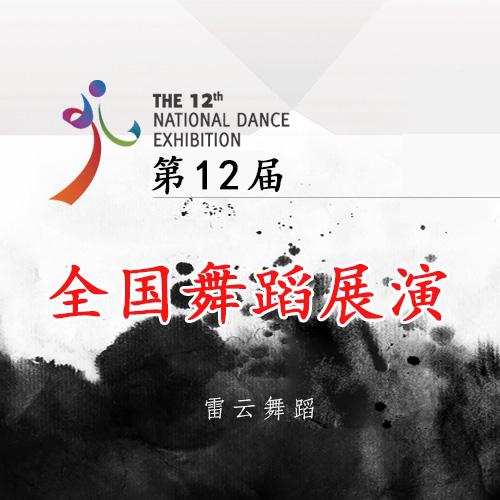 第12届全国舞蹈展演舞蹈大赛节目完整版