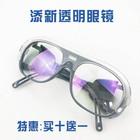 二代新型焊工牛皮面罩眼镜