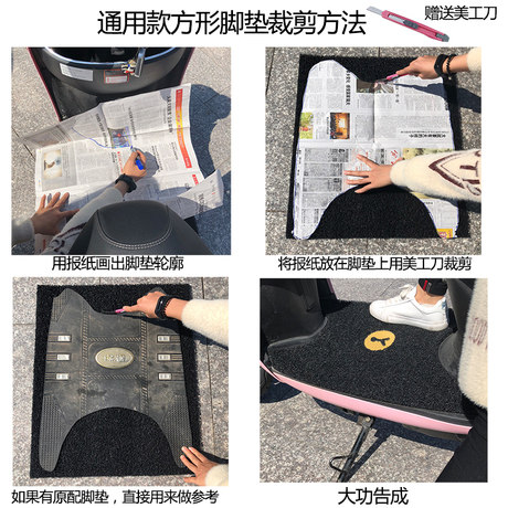 Electric motorcycles stepped foot pedal pad mat Universal Battery tram slip waterproof Harting cut from small turtle