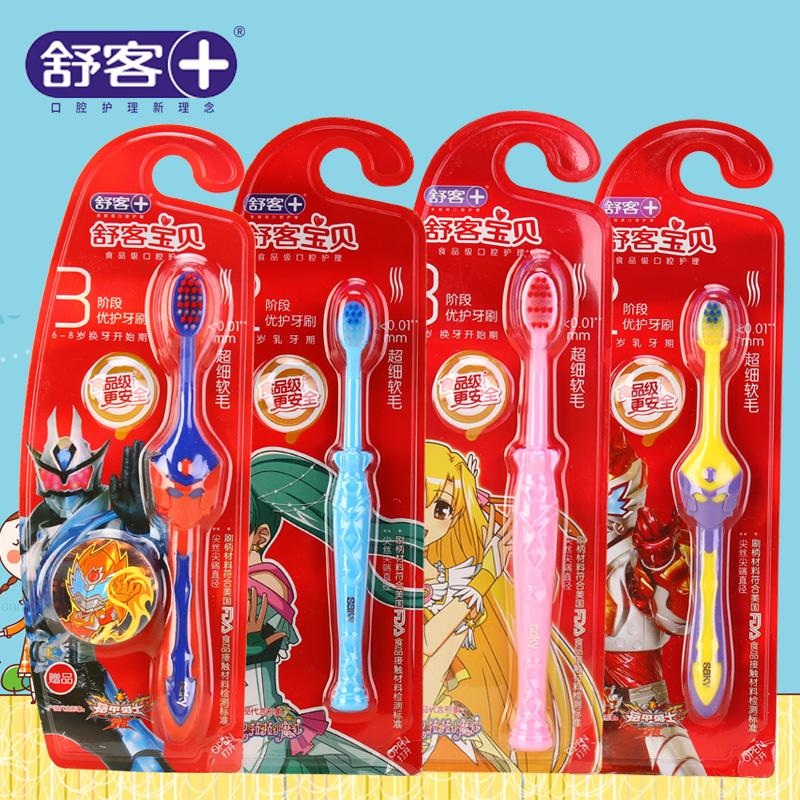 舒客牙刷舒克2-5岁6-8岁6-12岁儿童保健阶段牙刷优护宝贝三支包邮