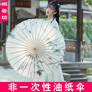 Oil paper umbrella female handmade traditional rainproof sunscreen practical retro dance performance ancient style Jiangnan tung oil Hanfu umbrella