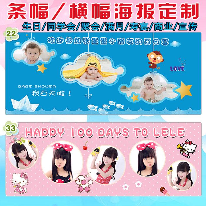 usd 16 88 baby birthday poster custom made banner full moon hundred