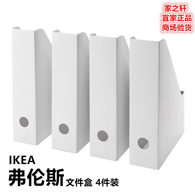 Genuine IKEA IKEA Flens File Box Magazine Box CD Box Single Desktop Storage  Box Office Stationery