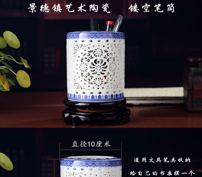 Jingdezhen porcelain brush pot office stationery to receive students study stationery pen container hollow out gift porcelain ceramic art
