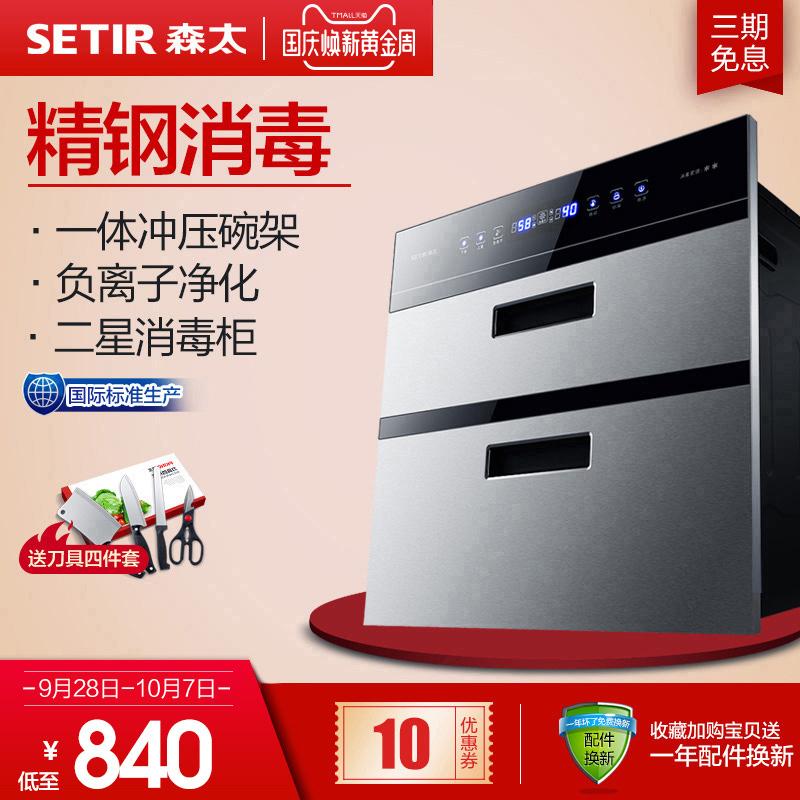 Setir-森太 ZTD100-F390消毒柜嵌入式鑲嵌式家用不銹鋼碗柜特價