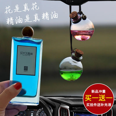 Car perfume pendant car ornaments aromatherapy essential oil lasting fragrance car accessories hanging pendant empty bottle male