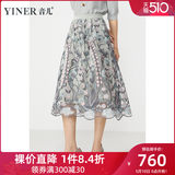 Part of the pre-sale of Yinger Yiner shopping mall with the same women's 2021 spring new mid-length embroidered mesh skirt
