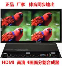 HDMI, VGA, DP high-definition four 4-channel picture splitter, sound and video synchronization image synthesis, split screen 4 in 1 out