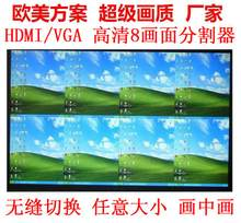 HD vga8 screen splitter, eight-way computer image processor, PC computer video synthesizer manufacturer