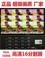 Genuine HDMI/DVI/VGA16 screen splitter, computer computer VGA high-definition 16-channel image synthesizer