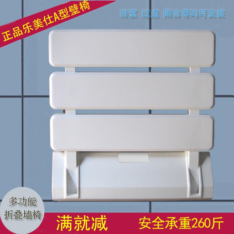 乐美仕浴室折叠凳挂墙壁换鞋椅防滑迷你老人淋浴洗澡更衣家用凳子