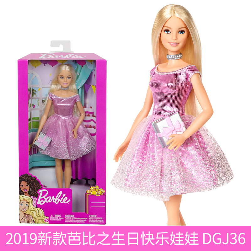 [5 Joint Movable Doll + Gift] Happy Birthday Barbie Gdj36