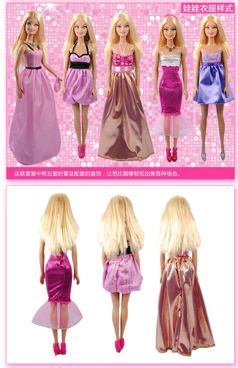 芭比娃娃套装大礼盒女孩礼服芭比公主衣服梦幻衣橱女孩洋娃娃玩具