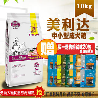 Merida small and medium adult dog food 10kg Nordic formula natural food Teddy dog ​​food staple food 20 kg