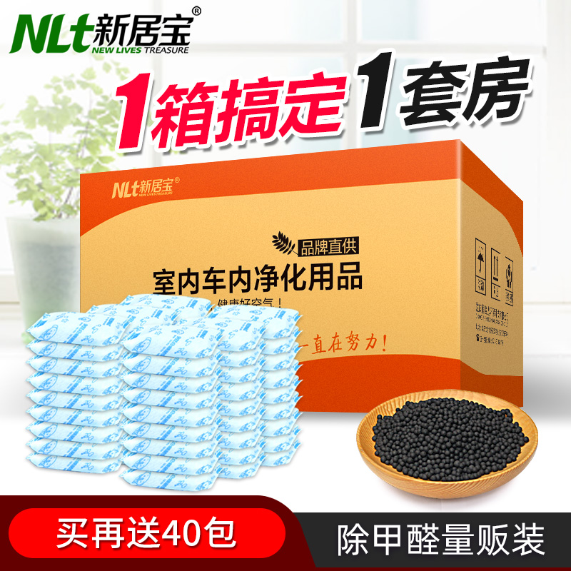 New home treasure activated carbon newly renovated house to taste the absorption of formaldehyde bamboo charcoal bag remover new house indoor carbon