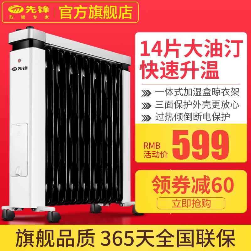先锋油汀14片热浪取暖器家用省电暖气立式烤火炉电暖器油丁18新品