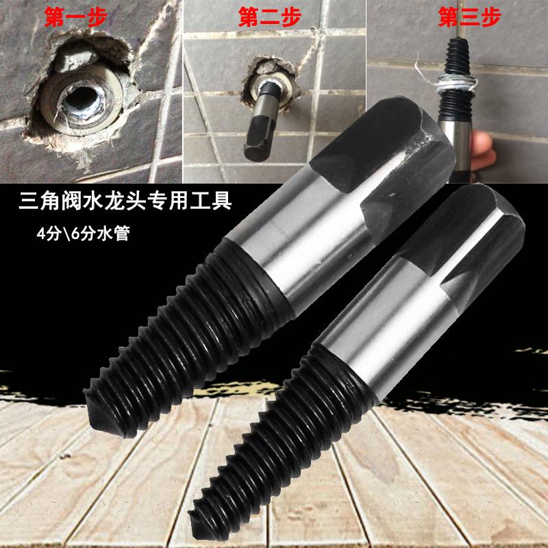 Профессиональный треугольный клапан крана оборванный проволочный экстрактор 4 точки 6 точек водопроводная труба сломанная труба сломанная головка винтовая отводная вытяжка