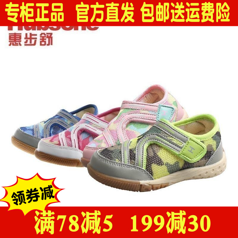 d848b181541 Spring and summer breathable mesh shoes functional shoes Hui step Shu  TXH0355 toddler shoes baby shoes kindergarten indoor children s shoes