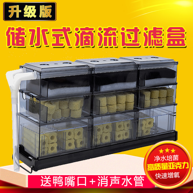 Fish tank filter trickle box filter box set on top of the filter water purifier top homemade water storage pond filter tank