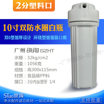 10 inch 2 points filter shell front water purifier filter bucket kitchen faucet straight drinking machine filter shell