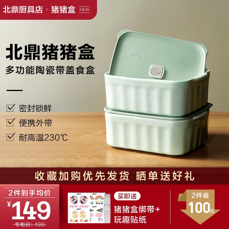 北鼎多功能猪猪盒学生便当盒上班族陶瓷饭盒大容量汤碗可微波加热
